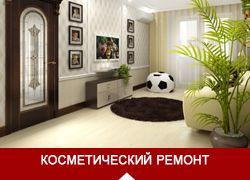 Види ремонту квартир